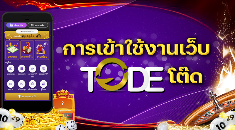 TODE แนะนำ